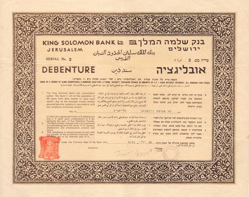 בנק שלמה המלך
