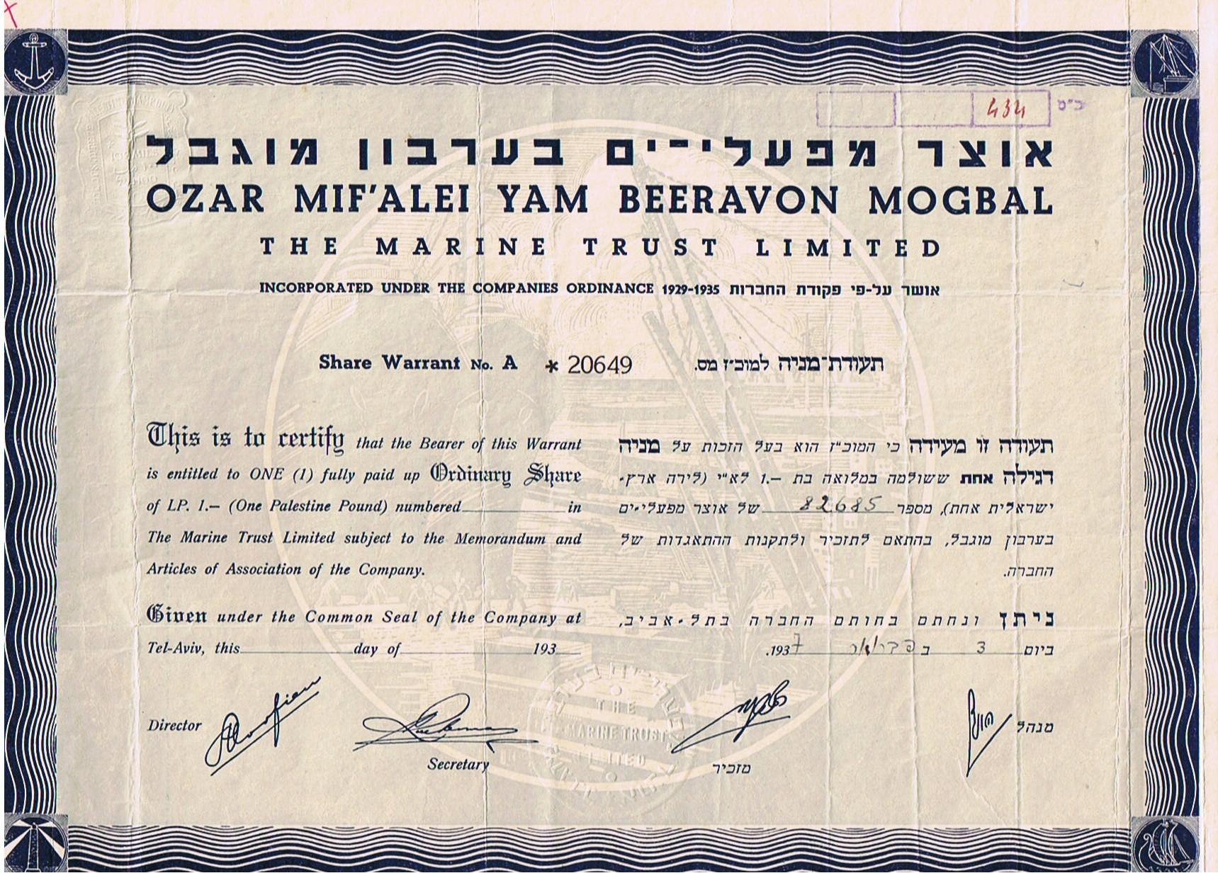 The Marine Trust Limited (Otzar Mifalei Yam)